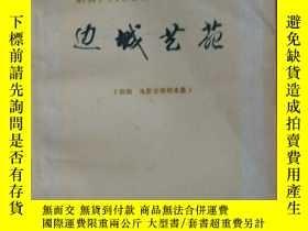二手書博民逛書店罕見邊城藝苑Y206675 烏魯木齊市慶祝中華人名共和國成立30