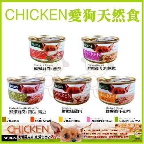 《48HR快速出貨》*KING*【24罐】聖萊西CHICKEN 愛狗天然食-70g(隨機出貨)