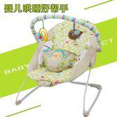 嬰兒搖椅躺椅安撫椅新生兒搖籃椅搖搖椅寶寶哄睡神器兒童音樂震動 igo智能生活館