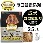 *WANG*【免運】Oven Baked烘焙客 每日健康 成犬-野放雞配方(大顆粒)25LB·犬糧