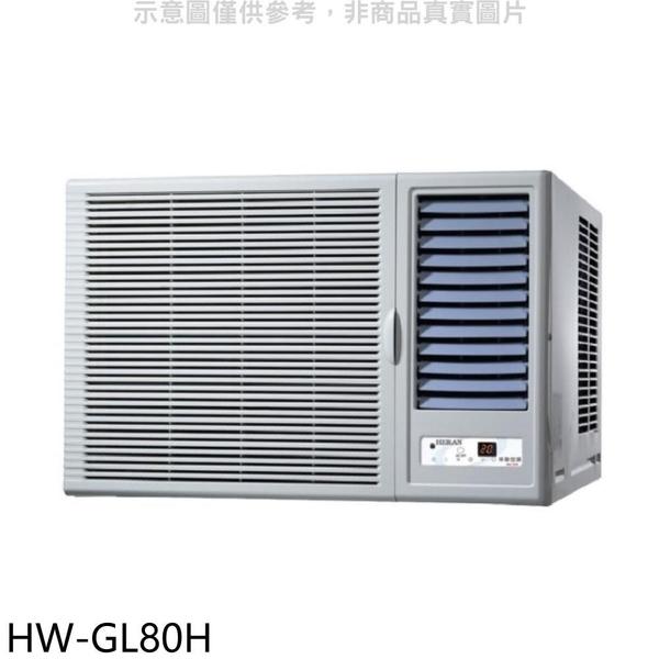【南紡購物中心】禾聯【HW-GL80H】變頻冷暖窗型冷氣14坪(含標準安裝)