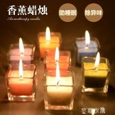 香薰玻璃杯蠟燭浪漫熏香蠟燭求婚燭光晚餐生日派對圣誕節無煙蠟燭 芊惠衣屋 YYS