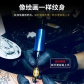 紋身筆 專業紋身機套裝初學者自學刺青全套工具紋身機器馬達紋身筆一體 mks雙12