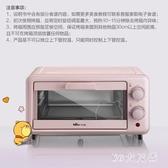220V小熊烤箱家用小型雙層小烤箱烘焙多功能全自動電烤箱迷你迷小型機 qf24647【MG大尺碼】