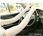 夏季冰袖防曬女袖套防紫外線冰絲手臂套男士戶外開車冰爽手套薄款  瑪奇哈朵