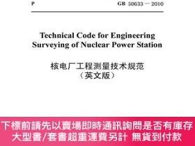 簡體書-十日到貨 R3YY【GB 50633-2010 核電廠工程測量技術規範(英文版)】 9787512362307 中國電