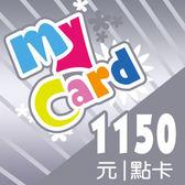 智冠科技 MyCard 1150點 點數卡 - 可刷卡【嘉炫電腦JustHsuan】