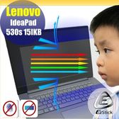 ® Ezstick Lenovo IdeaPad 530S 15IKB 防藍光螢幕貼 抗藍光 (可選鏡面或霧面)