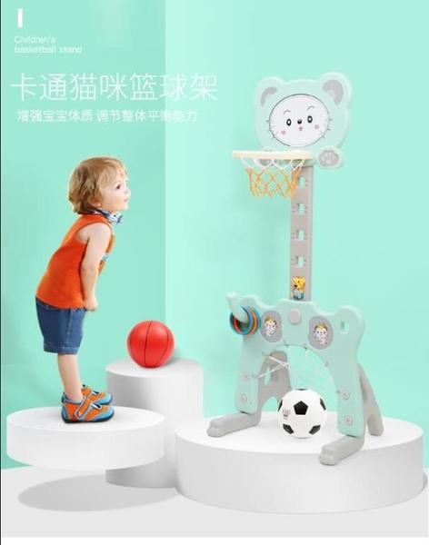 兒童籃球架室內可升降投籃框寶寶家用落地式足球筐小男孩球類玩具  女神購物節 YTL