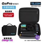 【建軍電器】TELESIN 可側背 手提收納包 可斜背 相機包 配件 GoPro 適用 HERO8 7 6 5系列