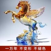 藝術擺件 琉璃工藝術品飛馬擺件客廳家居小裝飾喬遷新居禮品屬馬的生日禮物RM