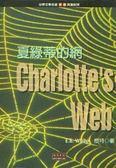 (二手書)夏綠蒂的網