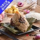 【呷七碗】頂級北部粽(6粒/包;贈甜辣醬)