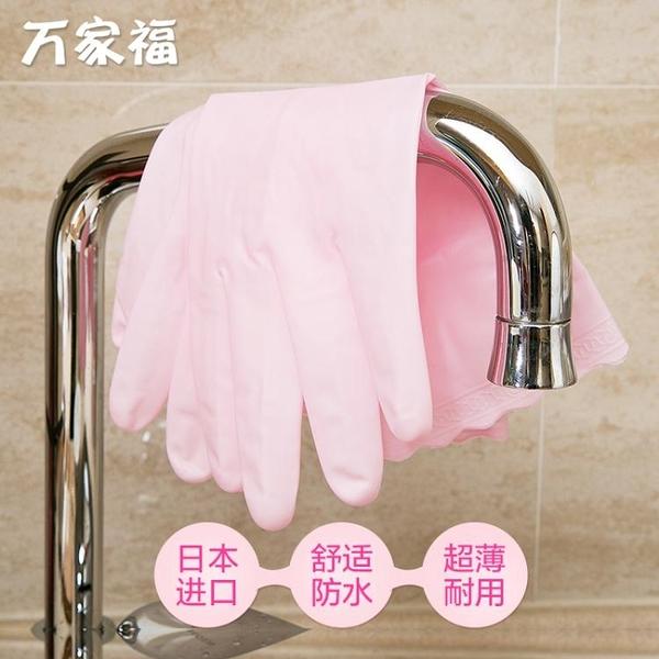 日本超薄乳膠手套男女耐用做家務手套廚房清潔洗衣洗碗手套