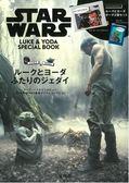 STAR WARS星際大戰路克&尤達特刊:附收納包2個組