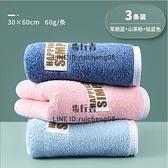 【3條】毛巾洗臉家用吸水超軟小方巾擦手巾掛式【步行者戶外生活館】