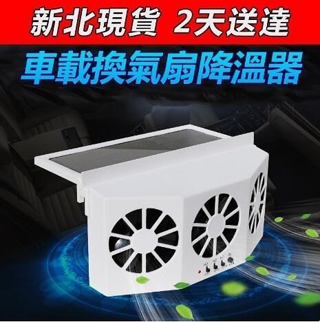 新北現貨 24H出貨太陽能充電汽車換氣扇車載排風扇降溫神器散熱器 魔方數碼