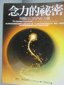 【書寶二手書T9/心靈成長_ZJI】念力的祕密_琳恩.麥塔格特