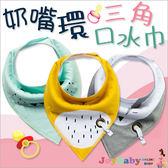 嬰兒奶嘴環三角巾圍兜寶寶雙層口水巾手帕-Joybaby