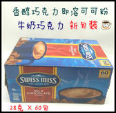 ❤Swiss Miss香醇巧克力即溶可可粉/即溶可可粉❤可可粉 巧克力牛奶 隨手包 巧克力飲品 熱飲❤