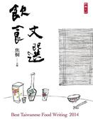 2014飲食文選:Best Taiwanese Food Writing 2014