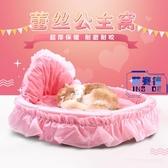 寵物時尚四季蝴蝶結蕾絲公主床 貓床狗窩【英賽德3C數碼館】