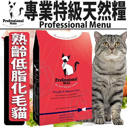 【培菓平價寵物網】Professional Menu專業》熟齡低脂化毛貓天然糧貓飼料-15lb/6.8kg