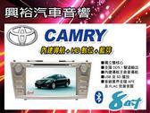 【TOYOTA】CAMRY專用8吋雙核心DVD觸控螢幕主機