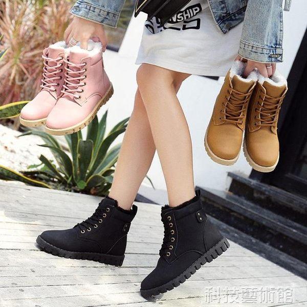 冬季加絨馬丁靴女秋英倫學生韓版保暖棉鞋百搭 新款雪地靴短靴 科技藝術館