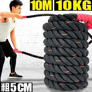 10公尺戰鬥繩(直徑5CM)長10M戰繩MMA格鬥繩Battling Ropes攀爬訓練繩.運動健身器材推薦哪裡買專賣店