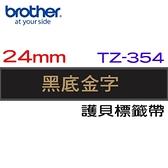 BROTHER 護貝標籤帶 24mm 黑底金字 TZ-354