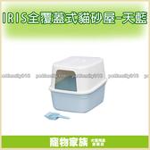 寵物家族-日本IRIS-全覆蓋式貓砂屋-天藍-《NE-480F》