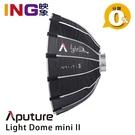 【映象攝影】Aputure Light Dome mini II para 多用途拋物線迷你反光罩 柔光罩 開年公司貨 保榮卡口