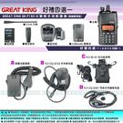 《飛翔無線》GREAT KING GK-F150 III 雙頻手持對講機 好禮四選一〔手持麥克風 耳機 假電 背帶〕
