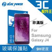 BLUE POWER SAMSUNG Galaxy J4 9H 鋼化玻璃保護貼 0.33mm 非滿版 三星 另售其他型號