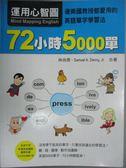 【書寶二手書T2/語言學習_YDS】運用心智圖72小時5000單_林尚德