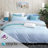 天絲床包兩用被四件組 雙人5x6.2尺 遙知  頂級天絲 3M吸濕排汗專利 床高35cm  BEST寢飾