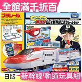 【小福部屋】【E6系新幹線】日版 Takara Tomy Plarail 新幹線軌道玩具組 聖誕節 新年 交換禮物