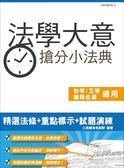 (二手書)法學大意搶分小法典(含重點標示+精選試題)(初等、五等、鐵路佐級適用)