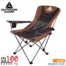 【OUTDOOR CAMP 一級棒 舒適靠枕多段椅《黑咖啡》】OC-5020/導演椅/露營椅/沙灘椅/帳蓬椅