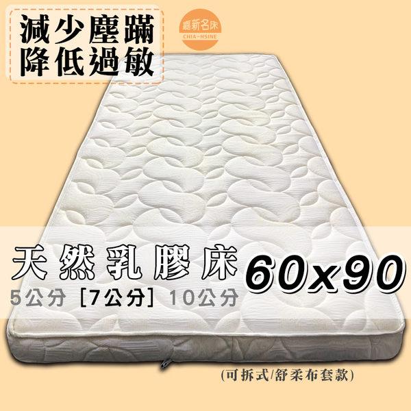 【嘉新名床】Baby-Care 天然乳膠床《 7公分 / 訂製60x90cm》