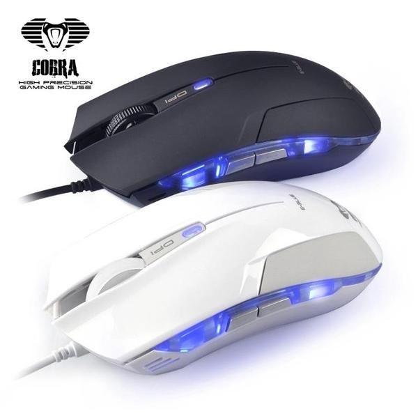 宜博眼鏡蛇專業游戲滑鼠CF LOL電競宏筆電台式電腦白色USB有線