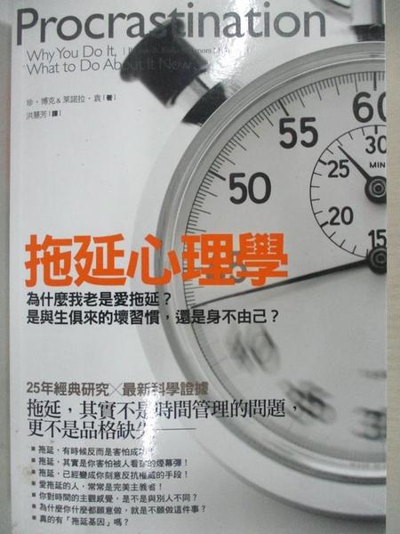 【書寶二手書T1/心理_CGL】拖延心理學_珍.博客來諾拉
