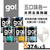 【SofyDOG】Go! 天然主食狗罐 五口味各一 狗罐頭 主食罐