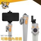 工業內視鏡 轉向內窺鏡 窺視鏡 蛇管內視鏡 180度轉向 探頭內視鏡MET-VB-A180《精準儀錶》