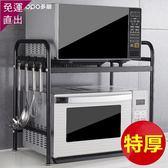 不銹鋼廚房置物架烤箱架微波爐架子收納儲物架調料架刀架用品落地
