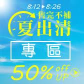 夏出清單品|優惠50%OFF起(25%OFF)