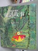 【書寶二手書T1/少年童書_YHZ】我最喜愛的童話故事第1輯_安徒生、格林兄弟、查理.佩羅