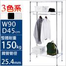 鐵架 鍍鉻層架 層架 衣櫥【J0082】...