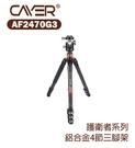 【EC數位】Cayer 卡宴 鋁合金三腳架 AF2470G3 4節 板扣鎖緊 CNC工藝 護衛者系列
